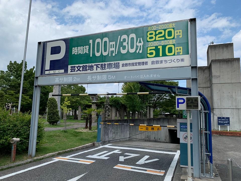 倉敷芸文館地下駐車場