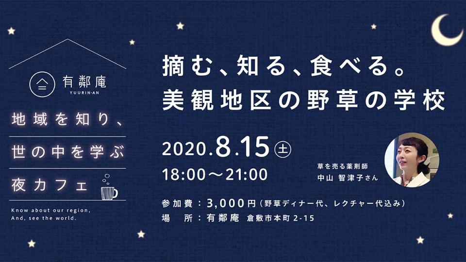 有鄰庵イベント『中山智津子さんの野草の学校』