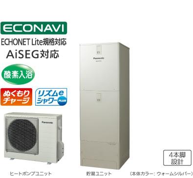 酸素入浴機能付きエコキュート