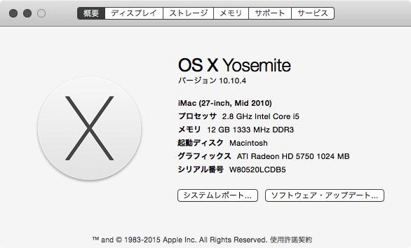 iMac スペック