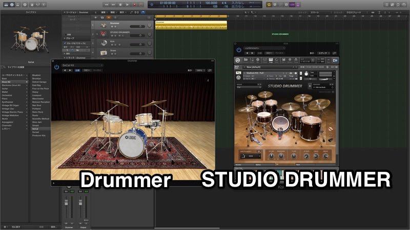 ドラムソフトの用意