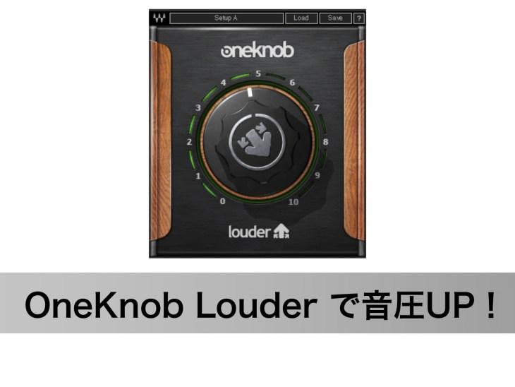 超簡単に音圧レベルを上げるプラグインWaves OneKnob Louderがすごすぎる