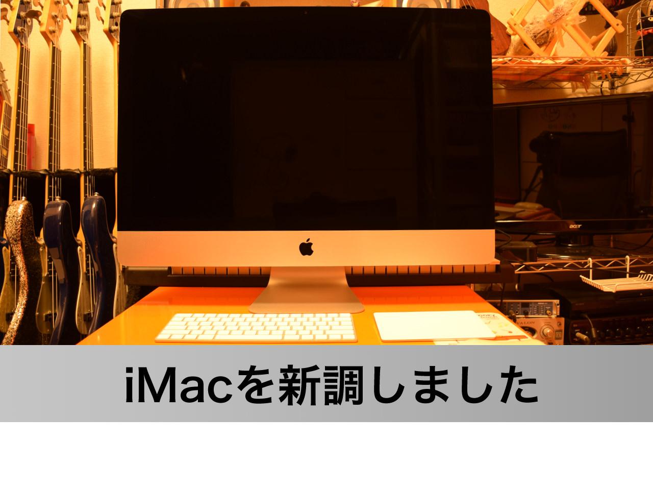 iMac2010年モデルが故障しました