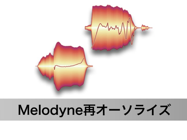 パソコンが壊れる前に知っておきたいMelodyne再オーソライズ方法