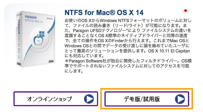 Paragon NTFS for Mac OS X