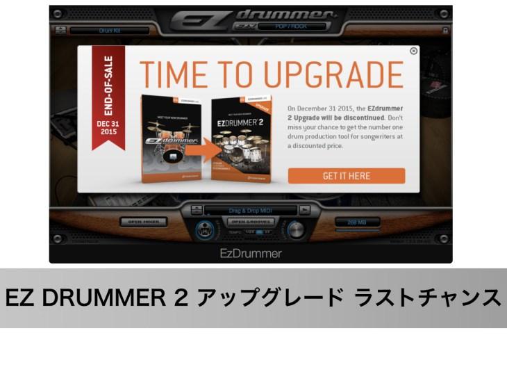 EZ DRUMMERからEZ DRUMMER 2へのアップグレード ラストチャンス!