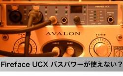 RME Fireface UCXのバスパワーが使えない原因は?