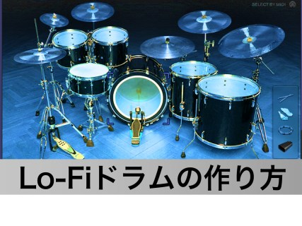 Lo-Fiドラムの簡単な作り方