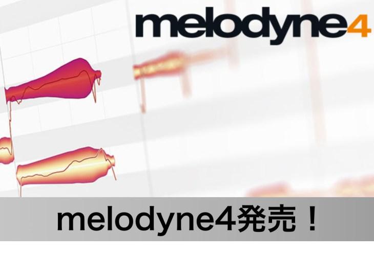 MELODYNE4が発売! 既存ユーザーにはアップグレード版が50%OFF!