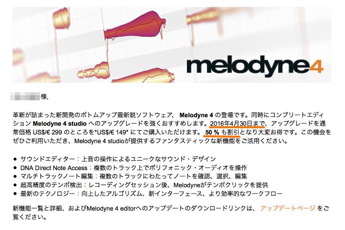 MELODYNE4