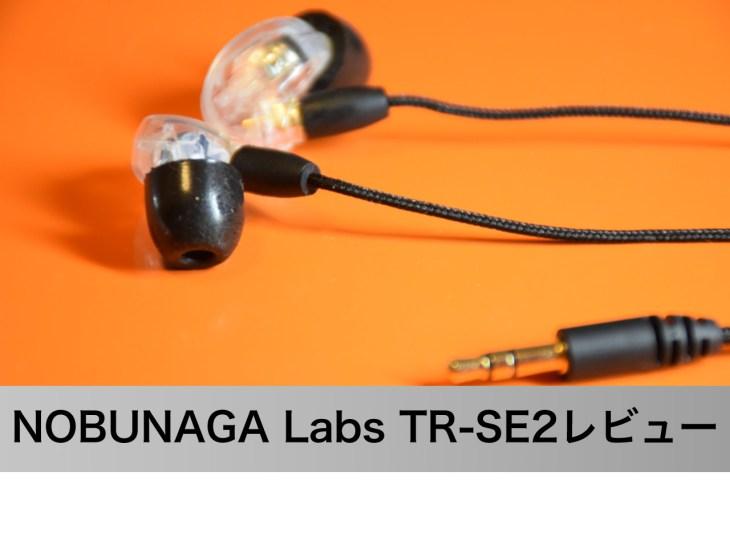 SHURE SE215のイヤホンリケーブルNOBUNAGA Labs TR-SE2・TR-SE3比較レビュ