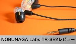 NOBUNAGA Labs TR-SE2