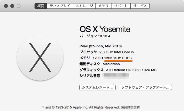 iMac2010
