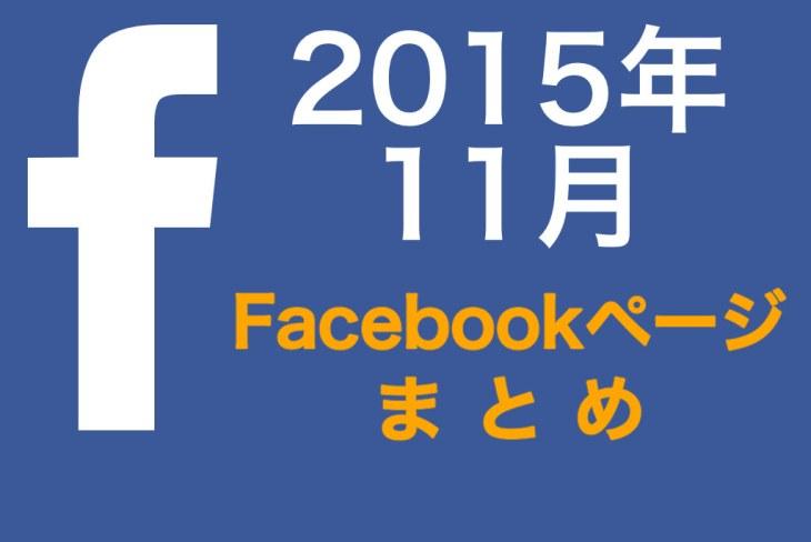 2015年11月Facebookページまとめ