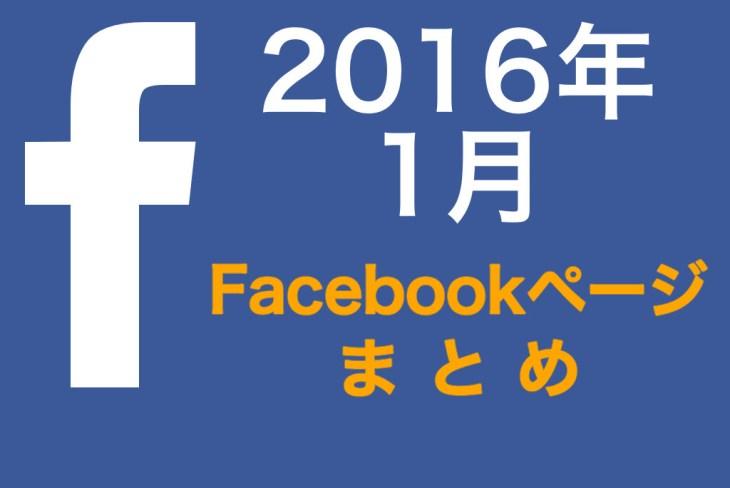2016年01月Facebookページまとめ