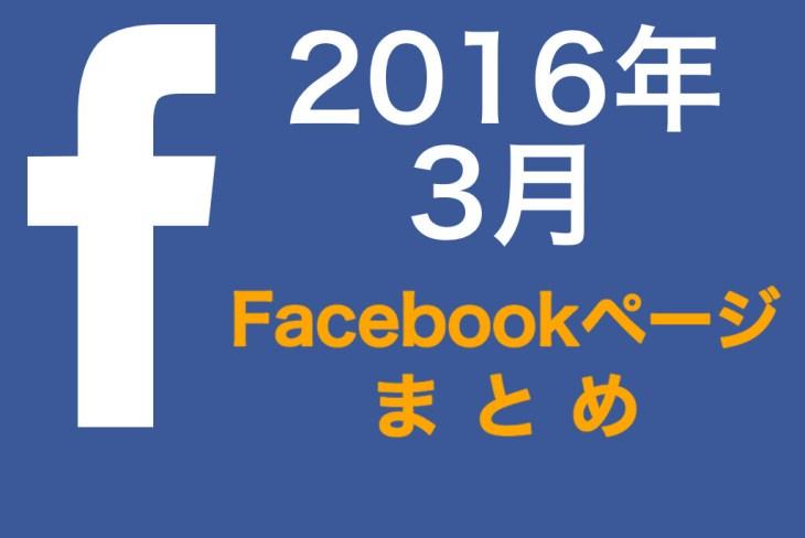 2016年03月Facebookページまとめ