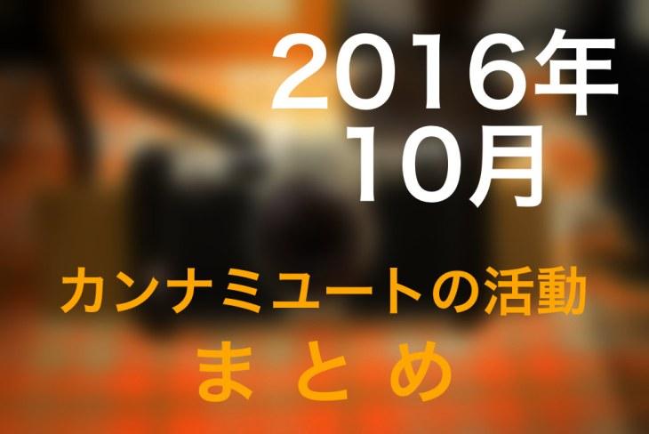 2016年10月カンナミユートの活動まとめ
