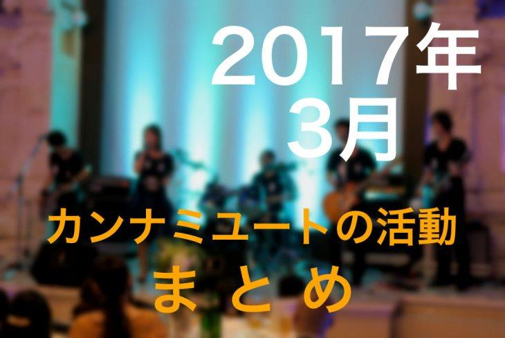 2017年03月カンナミユートの活動まとめ