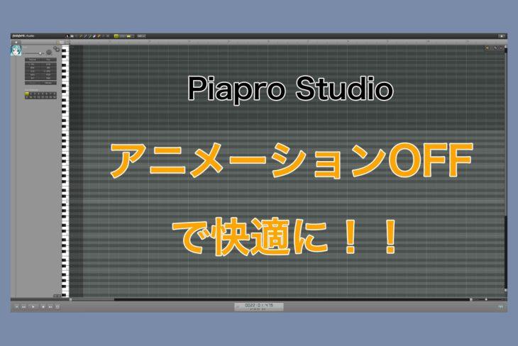Piapro StudioのアニメーションをOFFで快適に