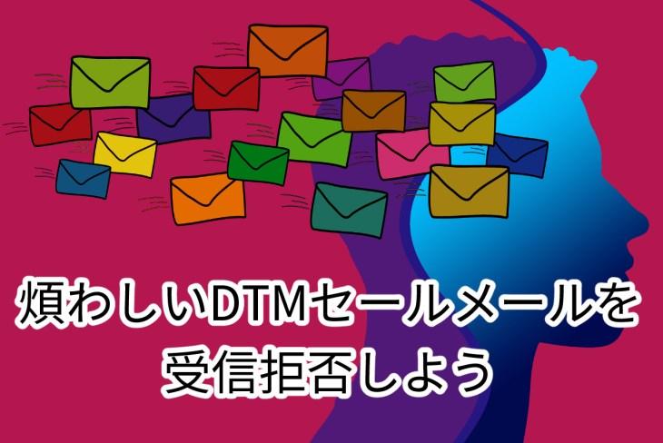 煩わしいDTMセールメールを受信拒否してメールボックスをスッキリさせよう