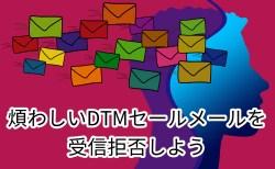 DTMセールメール受信拒否