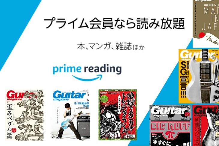 Amazonプライム会員ならギターマガジンが無料で読めるの知ってる?