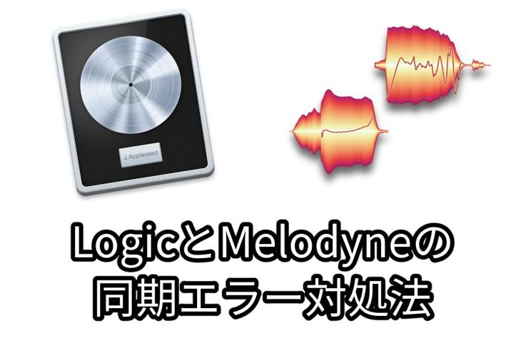 LogicとMelodyne「オーディオとMIDIの同期中にエラー」の対処法
