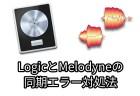 LogicとMelodyneの同期エラー対処法
