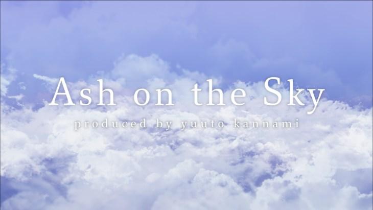 ついにカンナミユートのミニアルバム「Ash on the Sky」が完成しました