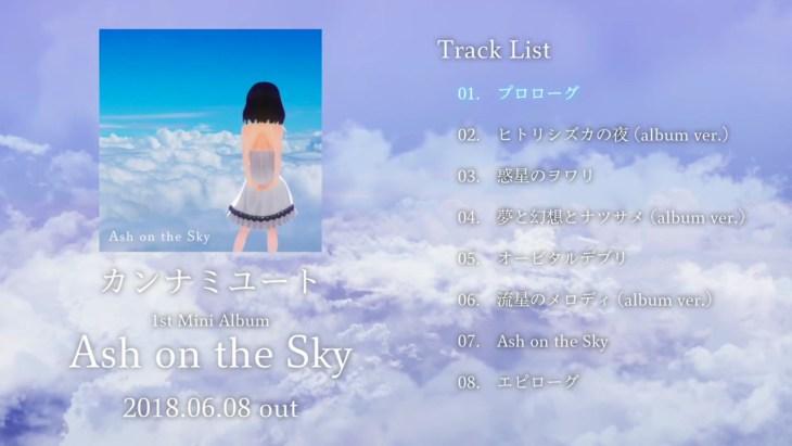【無料配布】Ash on the Sky 01曲目「プロローグ」【カンナミユート】