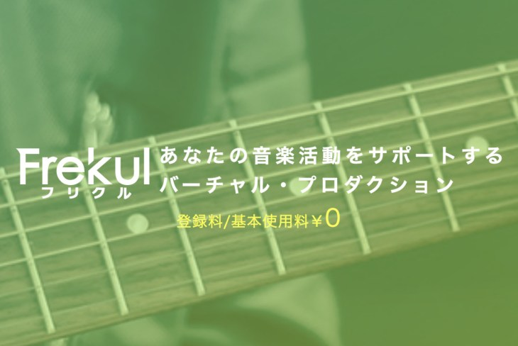 Frekulで配信した楽曲の英語表記を簡単に調べる方法
