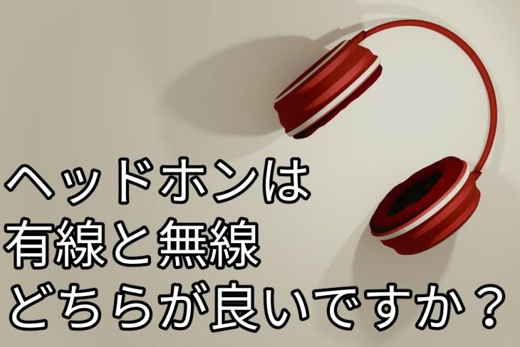 【Q&A】ヘッドホンは有線と無線どちらが良いですか?