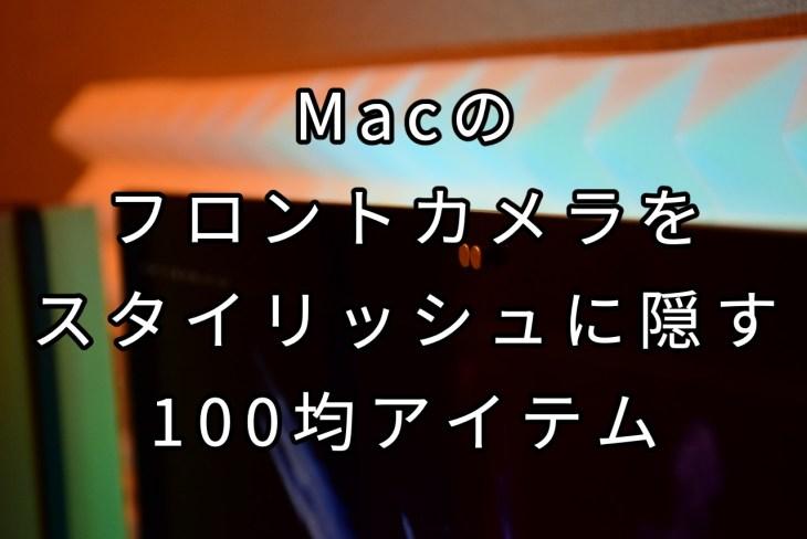 Macのフロントカメラをスタイリッシュに隠す100均アイテム