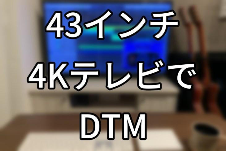 43インチの4KテレビでDTMやってみた