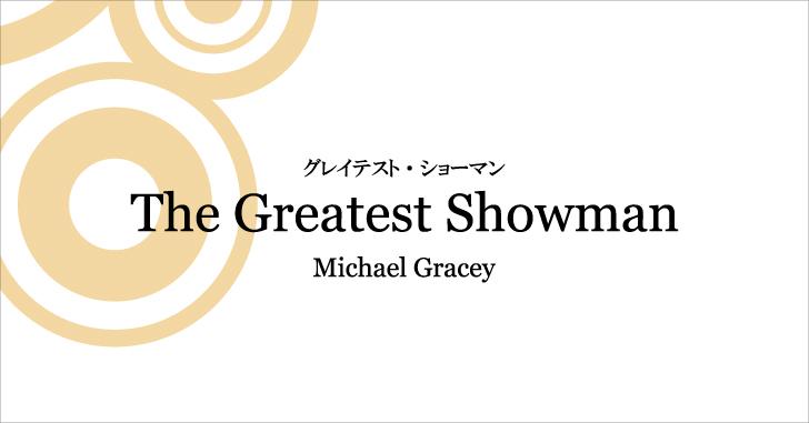 【映画】The Greatest Showman│グレイテスト・ショーマン