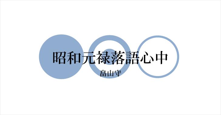 【アニメ】昭和元禄落語心中