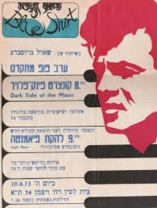 כרזת המופע ההיסטורי. ארכיון מועדון הרוק הישראלי