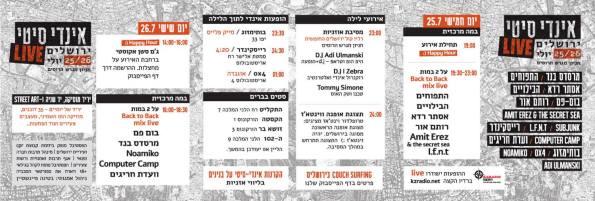 תוכניה אינדי סיטי ירושלים 2013