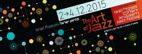 פסטיבל הג'אז הבינלאומי של ירושלים