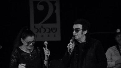 Photo of להתרפק על ג'אז של ארץ ישראל הישנה והטובה