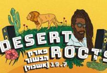 Photo of פסטיבל שורשים במדבר – DESERT ROOTS