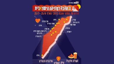 """Photo of מופעי חודש """"באהבה למוזיקה הישראלית"""""""