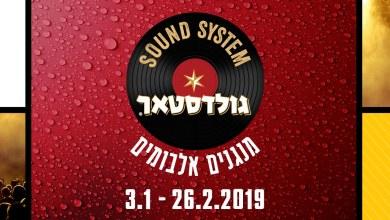 Photo of פסטיבל גולדסטאר סאונדסיסטם 2019 – מנגנים אלבומים