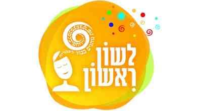 Photo of כנס השפה העברית ה-12 בראשון לציון