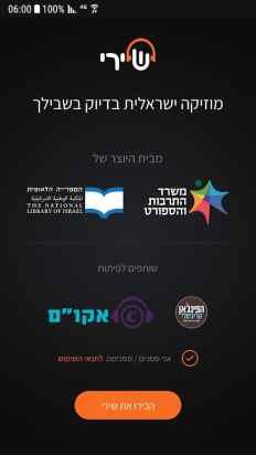 הכירו את שירי – אפליקציית המוזיקה הישראלית החדשה