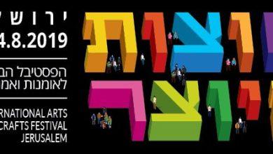 Photo of פסטיבל חוצות היוצר יארח השנה את מיטב אמני ישראל