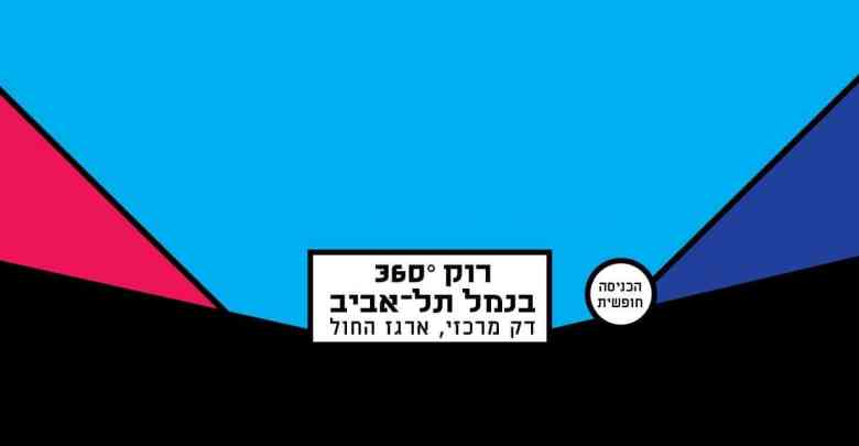 מופעי 360 בנמל תל אביב