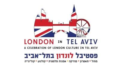 פסטיבל לונדון בתל אביב