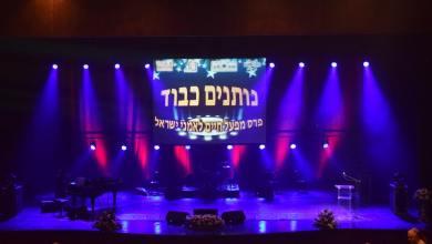 """טקס פרסי אמ""""י, איגוד אמני ישראל, הענקת פרסי מפעל חיים. צילום יובל אראל"""