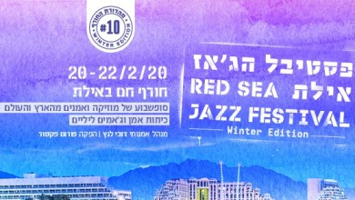 Red Sea Jazz Festival Eilat - פסטיבל ג'אז בים האדום אילת